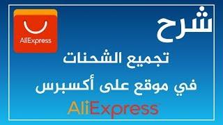 طريقة تجميع الشحنات في موقع علي اكسبرس Aliexpress مع الشحن المجاني