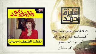 أمشي ورا قلبي وغرامه في الضلوع   نقطة الضعف - فايزة أحمد