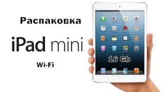 Распаковка Ipad mini 16 Gb Wi-Fi (Unboxing)