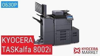 Обзор МФУ Kyocera TASKalfa 8052 ci | Купить МФУ Киосера 8052 ci | Цветная копия печать А3 A4