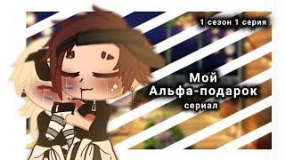 сериал Мой Альфа-подарок 112 Яой🏳️🌈 Gacha Club Gacha Life