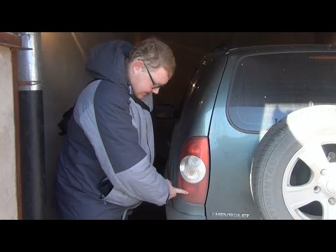 Замена лампы задних габаритов на Chevrolet Niva