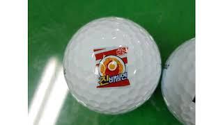 밴드기프트 인천기프트 - 홀인원 기념 골프공 / 골프공…