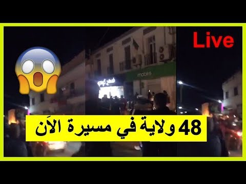 خروج مواطنين جزائرين هذه أحيان بعد أن وضع رئيس بوتفليقة ملف ترشحه - الله يتر !!