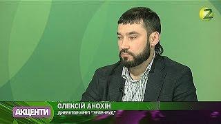 Олексій Анохін, директор комунального ремонтно-будівничого підприємства ''Зеленбуд''(11.04.2017)