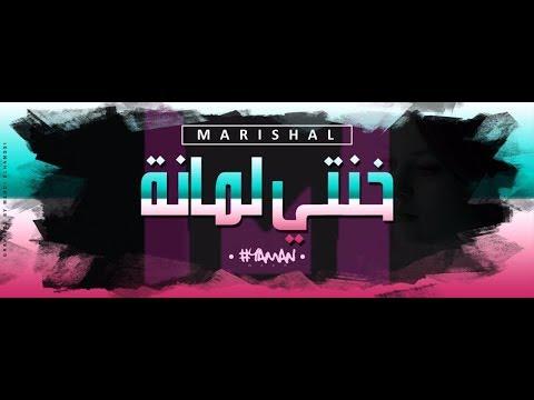 Marishal - Khanti Lamana (Lyric video ) خنتي_لمانة ( Dendani )
