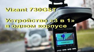 видеорегистратор Vizant 730GST. Купить Vizant 730GST по специальной цене 6190,00 руб