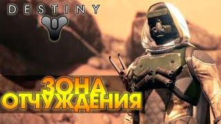 Destiny прохождение (PS4) ► Первый раз на Марсе | Exclusion Zone #18