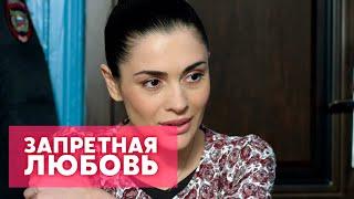 """""""Запретная любовь"""" 01 серия"""