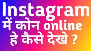 How to check whose online in Instagram app in hindi | इंस्टाग्राम पर ऑनलाइन कैसे देखे।