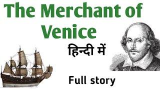 The Merchant of Venice in Hindi || The Merchant of Venice Full Story in Hindi ||