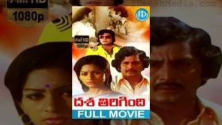 Dasa Thirigindi Full Movie -  Murali Mohan | Chandra Mohan | Deepa