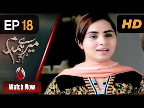 Mere Hum Dum - Episode 18 - Aaj Entertainment
