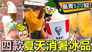 [Poor travel香港] 通通$20蚊或以下!試食四款香港夏天消暑冰品!麥當勞呂宋芒新地窩夫筒!樓上芒果雪條!華一口雪糕杯!KFC抹茶紅豆新地!