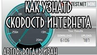 Как узнать скорость интернета(ЗАХОДИ НА МОЙ САЙТ: http://otvano.ru/ Всем привет! В этом обучающем видео мы с вами узнаем, как узнать скорость интер..., 2014-04-29T20:52:31.000Z)