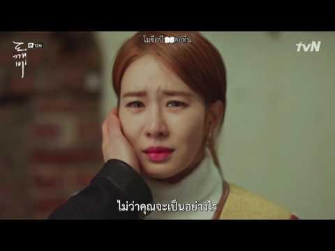 [THAISUB][Goblin (도깨비) OST Part6] Sam Kim - Who Are You