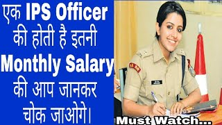IPS Officer ki Monthly Income (salary )Jankar Aap Chowk Jaoge. Salary of ips officer