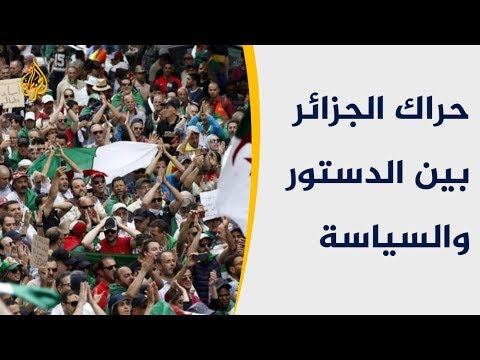 الجزائر.. الأزمة السياسية بين مطالب الشارع وحرفية الدستور  - نشر قبل 17 دقيقة