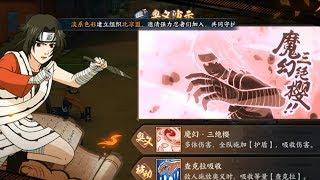 Naruto Online Mobile : Learning The Basics (Lee, Ino & Sasuke Unlocked)
