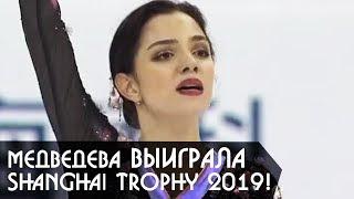 Евгения Медведева ВЫИГРАЛА Shanghai Trophy 2019 и произвольную программу последние новости