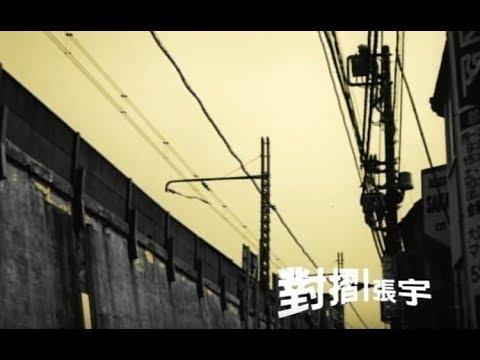 張宇 Phil Chang -  對摺  (官方完整版MV)