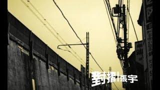 張宇 Phil Chang - 對摺 Fold (官方完整版MV)