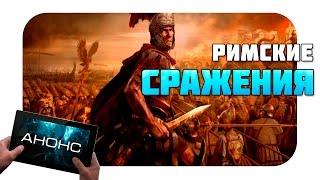 Rome Total War - Портируют на IPad (анонс)