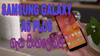 Samsug Galaxy A6 PLUS SINHALA review