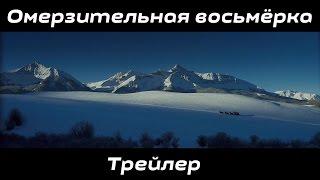 Омерзительная восьмёрка (русскоязычный трейлер).