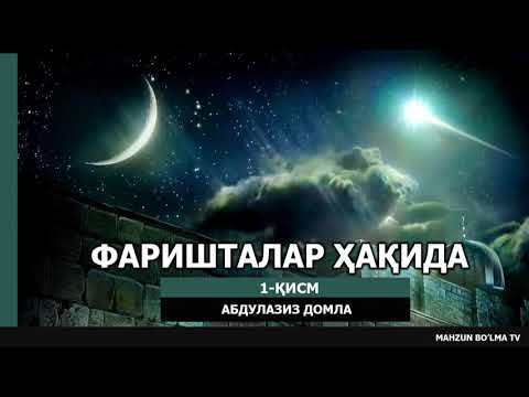 ФАРИШТАЛАР ҲАҚИДА - АБДУЛАЗИЗ ДОМЛА | FARISHTALAR HAQIDA - ABDULAZIZ DOMLA