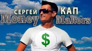 Сколько зарабатывает Money Makers -  Сергей Кап на канале Заработок в Интернете