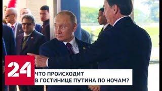 Что происходит в гостинице Путина по ночам Анонс программы AndquotМосква. Кремль. Путинandquot от 10.11.19