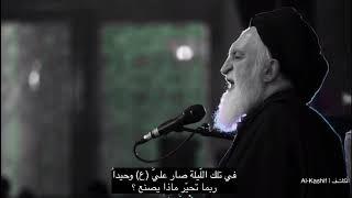 مترجم  |  يا رسول الله لقد استُرجعت الوديعة  |  سماحة آية الله السيد علوي البروجردي