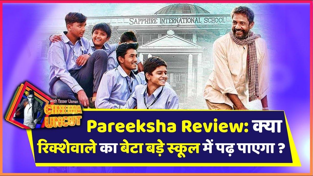 Pareeksha Movie Review: एक रिक्शे वाले और उसके बेटे के सपनों की दिल छू लेने वाली कहानी | ABP Uncut