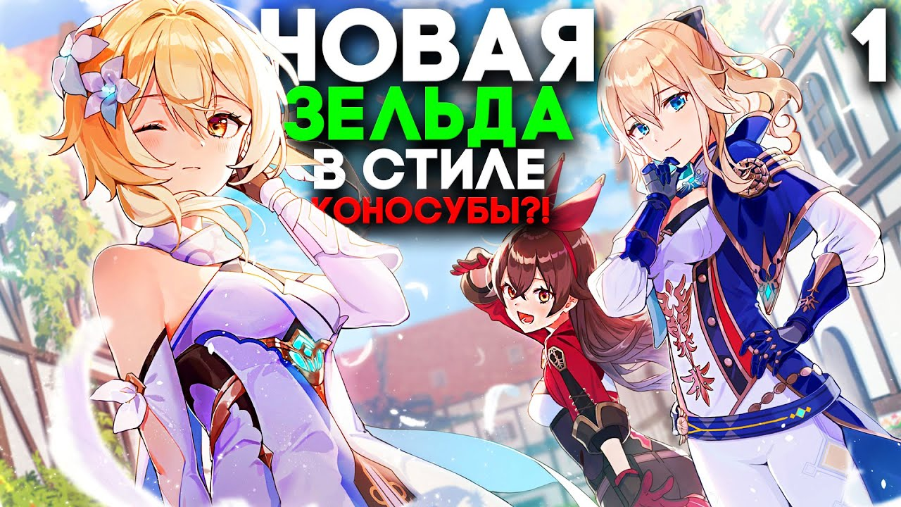 Новая ЗЕЛЬДА ► Genshin Impact Прохождение на русском Часть 1