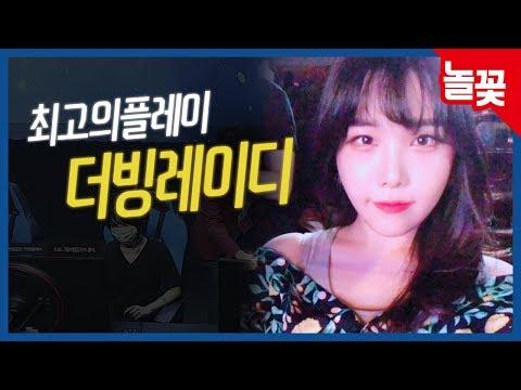 2018 오버워치 팬 페스티벌 스트리머 대전 더빙레이디 하이라이트!