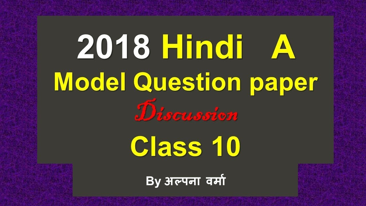 model question Model question papers for classes x and xii were prepared by ncert and communicated to cbse the question papers are prepared in the light of recommendations of.