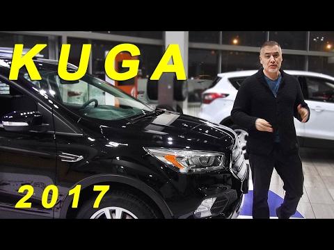 Ford Kuga 2017 Форд Куга рестайлинг Live обзор Александра Михельсона