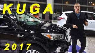 Ford Kuga 2017 / Форд Куга - рестайлинг - Live обзор Александра Михельсона(Подробный видео обзор обновленного Ford Kuga 2017 / Форд Куга. Модель уже в дилерских центрах. Цены, комплектации,..., 2017-02-21T03:30:01.000Z)