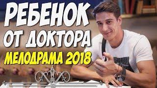 Фильм РЕБЕНОК ОТ ДОКТОРА Русские мелодрамы