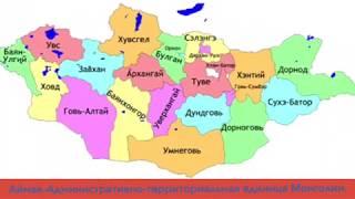 Монголия/география