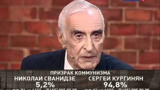 Исторический процесс -- 12: Призрак коммунизма