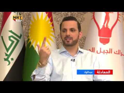 شاسوار عبد الواحد: الحزبان الكرديان في حكومة الإقليم يسرقان من موارد العراق مئات ملايين الدولارات، وحكومة بغداد ساكتة !