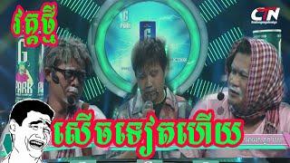 MV Full HDវគ្គថ្មី សើចសប្បាយក្រុមកំប្លែង លោកពាក់មី The khmer funny well for you.