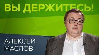 Алексей Маслов: «Из Китая делают токсичную для всего мира страну» / Вы держитесь!