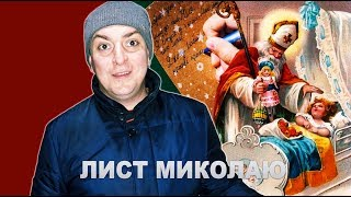 Петро Бампер лист святому Миколаю