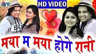दिलीप राय-Cg Love Song-Maya Ma Maya Hoge Rani-Dilip Ray-Chhattisgarhi-HD Video Geet 2018-AVM STUDIO