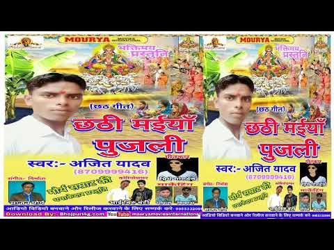 Ajeet Yadav (chhath geet) - Mathe Daura Uthai Ke -chhathi maiya pujali