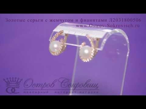 Золотые серьги в виде завитков с жемчугом и фианитами Л2031800506