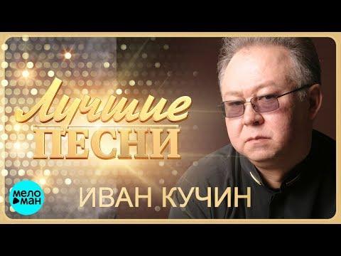 Иван Кучин  -  Лучшие песни 2018